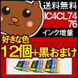 ic4cl76 icbk76 ic4cl74 icbk74 epson 【エプソン】インク