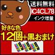 ic4cl78 icbk78 icbk77 epson 【エプソン】インク