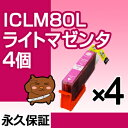 ICLM80 【対応プリンタ】 EP-707A EP-708A EP-777A EP-807AB EP-807AR EP-807AW EP-808AB EP-808AR EP-808AW EP-907F EP-977A3 EP-978A3 EP-979A3