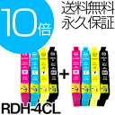 RDH-4CL 4色×2セット 【互換インクカートリッジ】 EP社 リコーダー RDH互換シリーズ 【永久保証】 PX-048A PX-049A 【送料無料】