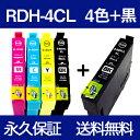 RDH-4CL 4色セット 黒1個 【互換インクカートリッジ】 EP社 リコーダー RDH互換シリーズ 【永久保証】 PX-048A PX-049A 【送料無料】