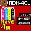 RDH-4CL 【互換インクカートリッジ】 好きな色4個 【永久保証】