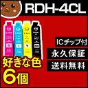 RDH-4CL 【互換インクカートリッジ】 好きな色6個 【永久保証】