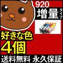 HP920 HP920XL HP920BK CD971AA CD972AA CD973AA CD974AA CD975AA オフィスジェット Officejet Pro Plus 6500A Wireless 6500 6000 7000 セット 互換インク 送料無料 HP920XL HP920 HP920BK HP920XL ヒューレットパッカード インクカートリッジ 【激安/SALE/おすすめ】