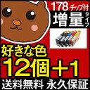 HP178XL HP178 HP 【日本ヒューレットパッカード】インク