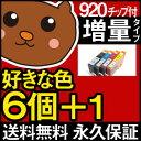 HP920 HP920XL Officejet 7500A Plus 6500A 6500 Wireless 6000 7000 オフィスジェット ワイヤレス 7500A Plus 6500A 6500 Wireless 6000 7000 4色セット ICチップ リサイクル 送料込 インク 互換インク チップ有り 4色マルチパック