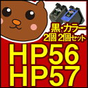 HP56 HP57 Deskjet 450cbi 5160 5550 5551 5650 5850 デスクジェット Officejet 5510 6150 オフィスジェット セット 互換インク 互換 ..