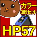 HP56 HP57 Photosmart 245 7350 7550 フォトスマート PSC 1210 1315 1350 2110 2150 2310 245...
