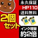 HP110 プリントカートリッジ CB304AA HP110XL CASIO カシオ プリン写ル PCP-70 PCP-200 PCP-250 PCP-300 PCP-400 PCP-500 PCP-700 PCP-1000 PCP-1200 PCP-1300 PCP-1400 PCP-2000 PCP-2100 互換インク 再生インク リサイクルインク 送料込み 送料無料 インク 激安 SALE