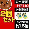 HP110 PI-110C プリントカートリッジ 3色カラー専用 インクカートリッジ PCP-2500 PCP-2400 PCP-2300 PCP-2200 PCP-2100 PCP-2000 PCP-1400 PCP-1300 PCP-1200 PCP-1000 PCP-800 PCP-700 PCP-500 PCP-400 PCP-300 PCP-250 PCP-200 PCP-91 PCP-90 PCP-80 PCP-70 互換インク