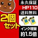 HP110 PI-110C プリントカートリッジ 3色カラー専用 インクカートリッジ