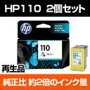 HP110 PI-110C プリントカートリッジ 3色カラー専用 PCP-2500 PCP-2400 PCP-2300 PCP-2200 PCP-2100 PCP-2000 PCP-1400 PCP-1300 PCP-1200 PCP-1000 PCP-800 PCP-700 PCP-500 PCP-400 PCP-300 PCP-250 PCP-200 PCP-91 PCP-90 PCP-80 PCP-70 互換インク
