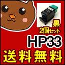 HP33 51633MA#003 HP33 51633MA#007 HP33 Deskjet 300J 340 Deskwriter 310 320 Picty 100L 110 110R 80L デスクジェット デクスライター 黒 ブラック セット インク 互換インク リサイクル 送料無料 HP33 HP用 インクカートリッジ インクタンク 【激安/SALE/おすすめ】