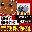 HP 61XL【6個セット/CH563WA+CH564WA】ヒューレットパッカード HP61XL 3色一体型カラー【増量】+黒【増量】リサイクルインクカートリッ..