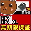 HP 61XL【1個/CH561WA+CH563WA】ヒューレットパッカード HP61XL 黒【増量】リサイクルインクカートリッジ【再生】