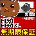 HP 61XL【2個セット/CH561WA+CH563WA】ヒューレットパッカード HP61XL 黒【増量】リサイクルインクカートリッジ【再生】