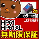 HP 61XL【2個セット/CH562WA+CH564WA】ヒューレットパッカード HP61XL 3色一体型カラー【増量】リサイクルインクカートリッジ【再生】