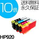 HP オフィスジェット officejet 互換 送料 無料 込み パック 4色セット 4色 セット ICチップ 送料無料 再生インク インクカートリッジ 互換 インク 互換インク ブラック/黒 増量 大容量