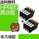 HP920XL HP920 HP 【日本ヒューレットパッカード】インク 10P03Dec16