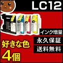 【送料無料】 LC12-4PK ブラザー用 【互換インクカートリッジ】 色が選べる4個 【永久保証】 LC12 LC12BK MFC-J6910CDW MFC-J810DN MFC-J810DWN MFC-J710D MFC-J710DDW MFC-J705D MFC-J705DW DCP-J940N DCP-J925N DCP-J740N DCP-J725N DCP-J540N DCP-J525N
