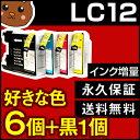 LC12-4PK ブラザー用 【互換インクカートリッジ】 色...
