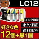 LC12-4PK ブラザー用 【互換インクカ�
