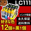 LC111-4PK LC111 LC111bk brother 【ブラザー】インク