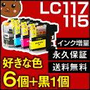 LC117/115-4PK 【送料無料】 ブラザー お好み6個セット 【互換インクカートリッジ】 LC113-4PK増量 MFC-J4510N MFC-J4810DN MFC-J4910CDW DCP-J4210N DCP-J4215N