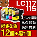 LC117/115-4PK 【送料無料】 ブラザー お好み12個セット 【互換インクカートリッジ】 LC113-4PK増量 MFC-J4510N MFC-J4810DN MFC-J4910CDW DCP-J4210N DCP-J4215N