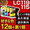 LC113-4PK LC113 LC119/115-4pk LC119BK LC113BK LC113M LC113C lc113 lc113-4pk LC113Y brother 【ブラザー】インク LC115C LC115M LC..