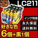 LC211-4PK 【送料無料】 ブラザー LC211-4P...