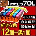 IC6CL70L ic6cl70 ic70l ic70 ICBK70L ICBK70 IC6CL70M EP社 【EP社】インク★IC6CL70l【IC6CL70】