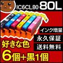 IC6CL80l【IC6CL80】EPSON用 互換インクカートリッジ【エプソン】ICBK80LはICBK80のインク増量 ic80lシリーズ