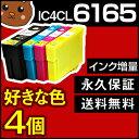 IC4CL6165 好きな色6個 【互換インクカートリッジ】...
