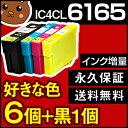 IC4CL6165 好きな色4個 【互換インクカートリッジ】...