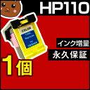 ヒューレット パッカード HP110 1個 【リサイクルインクカートリッジ】 プリントカートリッジ互換インク 3色カラー 【永久保証】 Photosmart A828 A716 A628 A616 A538 A528 A516