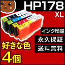 HP178XL 【HP178増量】 CR281AA CR282AA 【インク対応プリンタ】 Photosmart B109A C5380 C6380 D5460 Premium FAX All-in-One Plus B209A B210a Deskjet 3070A 3520 OfficeJet 4620