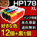 HP178XL 【HP178増量】 CR281AA CR282AA 【インク対応プリンタ】 Photosmart B109A C5380 C6380 D5460 Premium FAX All-in-One Plus B209A B210a Deskjet 3070A 3520 OfficeJet 4620