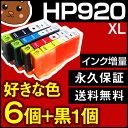 HP920XL 【HP920インク増量】 CD971AA CD975AA E5Y51AA E5Y50AA CD972AA CD973AA CD974AA 【インク対応プリンタ】 Officejet 7500A 6500A Plus 6500A 6500 Wireless 6500 6000 7000