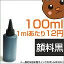 詰め替えインク ブラザー用 100ml 小容量 注入タイプ 顔料 黒