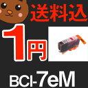BCI-7e BCI-7e/3mp BCI-7e/4mp BCI-7e/6mp BCI-7e+9/5mp マゼンタ BCI-9M icチップ付 マルチパック MP900 MP830 MP810 MP790 MX850 iP9910 iP8100 iP7500 iP6700D iP6600D iP5200R iP4500 iP4300 iP4100R iP3300 iP3100 iX5000 BCI-9/7e BCI-9+7e インク 互換インク264484