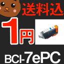 BCI-7ePC BCI-7ePC BCI-7eM BCI-7ePC BCI-7ePM BCI-7e ブラック シアン マゼンタ イエロー ...