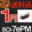 BCI-7e BCI-7e/3mp BCI-7e/4mp BCI-7e/6mp フォトマゼンタマルチパック BCI-9PM icチップ付 マルチパック MP900 MP830 MP810 MP790 MX850 iP9910 iP8100 iP7500 iP6700D iP6600D iP5200R iP4500 iP4300 iP4100R iP3300 iP3100 iX5000 BCI-9/7e BCI-9+7e インク 互換インク