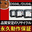 【送料無料】デジタル印刷機用汎用インク DS04L/DS04LH/DU04L/DU04LH 黒リサイクルインク 6本入 DP-S620 DP-U620 DP-S520 DP-U520 DP-S650 DP-U650 DP-S550 DP-J450 DP-U550 Sインク デジタル印刷機用インク デュプロ用 汎用インク 互換インク デュプロ DUPLO 印刷機 インク