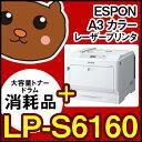 LP-S6160 EP社 EP社 送料無料 送料込み カラー...