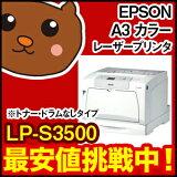 LP-S5300 EPSON エプソン  送料込み カラーレーザ レーザープリンタ LP-S5300 カラーレーザープリンタ LP-S5300 省スペース デスクトップ デスクサイド カラーレーザー