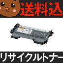 【送料無料】 TN27J ブラザー リサイクルトナー Brother のレーザープリンタにはやっぱりリサイクルトナー
