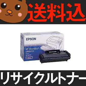【送料無料】 LP-9400/LPA3ETC11 EP社 リサイクルトナー EP社 のレーザープリンタにはやっぱりリサイクルトナー