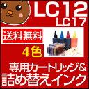 詰め替えインク LC12 LC12-4PK LC12BK MFC-J6910CDW MFC-J6710CDW MFC-J5910CDW MFC-J955DN MFC-J955DWN MFC-J825N MFC-J705D MFC-J705DW DCP-J925N DCP-J525N お好み 4色 セット インク 送料無料 LC12-4PK LC12 LC12BK ブラザー用 インクカートリッジ