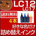 詰め替え LC17-4PK LC12BK-2PK LC124PK LC12C LC12M LC12Y LC12-4PK LC174PK LC17BK-2PK LC17BK LC17C LC17M LC17Y/黒 ブラック/シアン..